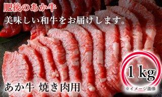 【熊本県産】あか牛 焼き肉用 1kg