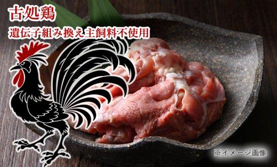 古処鶏 もも肉 500g