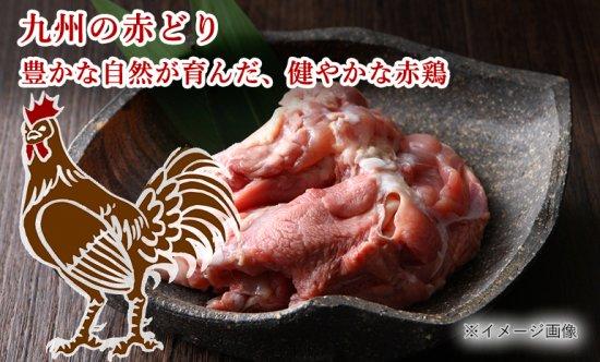 九州の赤どり もも肉 500g
