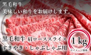 黒毛和牛 肩ローススライス(すきやき・しゃぶしゃぶ用)1kg