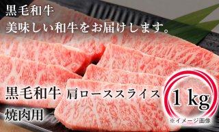 黒毛和牛 肩ローススライス(焼肉用)1kg