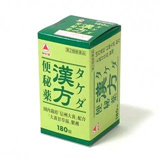 武田漢方便秘薬 180錠
