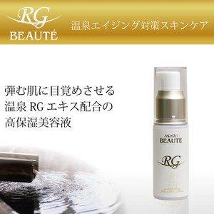 ヒアルロン酸の上をいく高保湿美容液『RGスキンケアセラム』