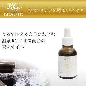 【温泉エイジングケア】消えるように肌になじむ『RG92フェイスオイル』