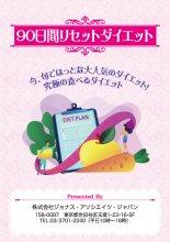 【ダウンロード商品】90日間リセットダイエット【PDF18ページ】