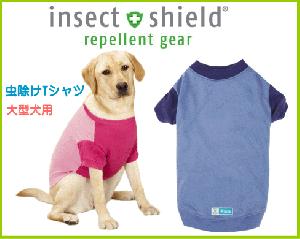 大型犬用インセクトシールドTシャツ