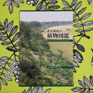 北大東島の植物図鑑