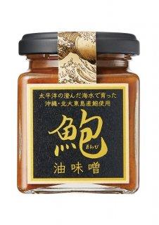 鮑(あわび)油味噌