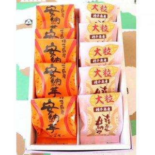 甘納豆詰め合わせ/西之表市商工会/菓子処酒井屋/常温60