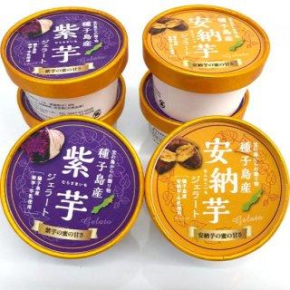 安納芋&紫芋ジェラート10個セット/西之表市商工会/有限会社おかどめ/冷凍60