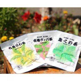 有機「びわ茶」「島くわ茶」「グァバ茶」詰合せセット/伊仙町商工会/福留果樹園/ネコポス