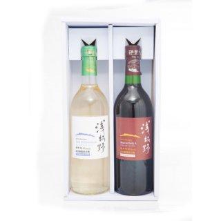 浅柄野ワイン2本セット(MBA,RM ロカ)BA-30