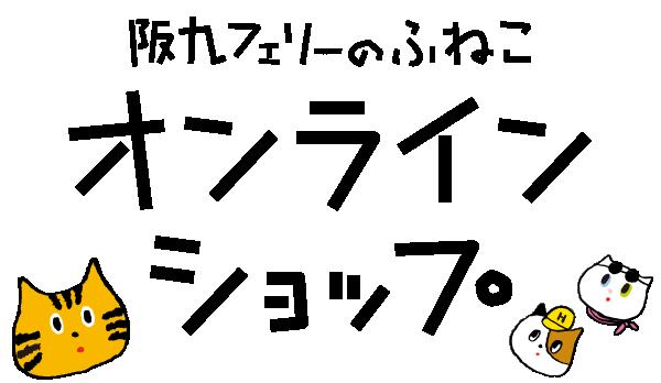 阪九フェリーのふねこオンラインショッピング