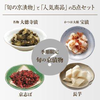 「旬の京漬物」と人気商品5点セット