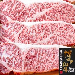 博多和牛サーロインステーキセット(約700g)