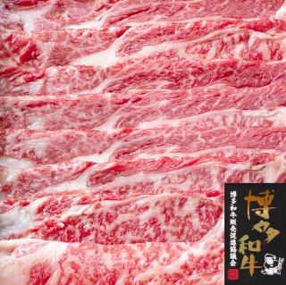 博多和牛肩ロースすき焼きセット(約550g)