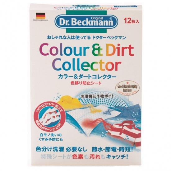 Dr. Beckmann/ドクター ベックマン  カラー&ダートコレクター 色移り防止シート