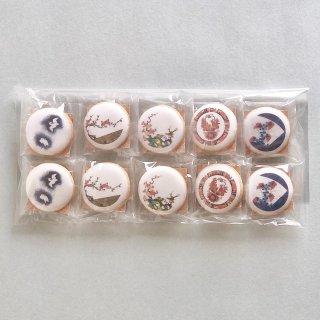 有田様式  袋詰め10個入           賞味期限12月22日