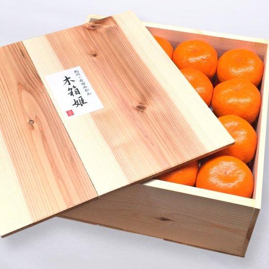 紀州有田みかん「木箱姫」 Mサイズ(12月上旬以降順次出荷予定)