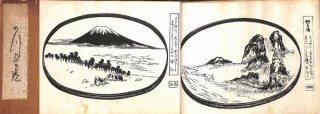かつらの巻  細川流盆石百景図