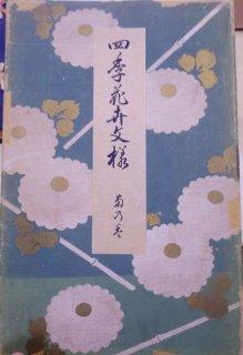 四季花卉文様 菊乃卷