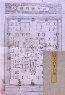懐宝銅鐫 大内裏細図