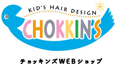チョッキンズWEBショップ 【赤ちゃん筆・胎毛筆のEC通販サイト】ONLINE SHOP