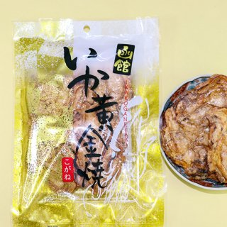 函館いか黄金焼(袋)40g