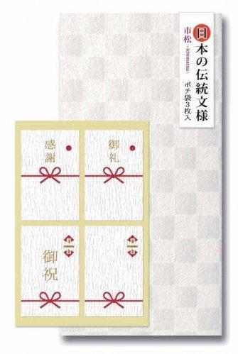和紙のポチ袋 市松ホワイト EDO-1544