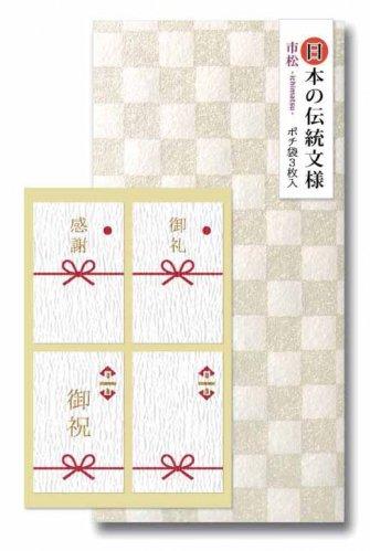 和紙のポチ袋 市松パール EDO-1545