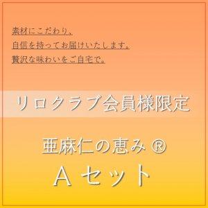 亜麻仁の恵みR Aセット