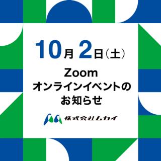Zoomオンラインイベント参加チケット10月第一