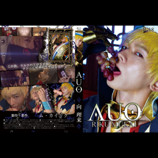 『AUO』DVD