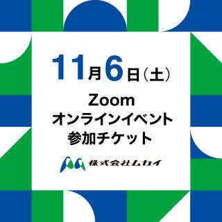 Zoomオンラインイベント参加チケット11月第一