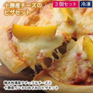 十勝産チーズのピザ(3枚セット)