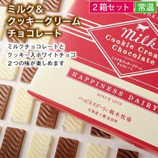 ミルク&クッキークリームチョコレート(2箱)
