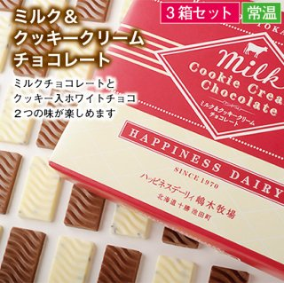 ミルク&クッキークリームチョコレート(3箱)