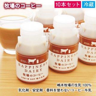 牧場のコーヒー(10本)