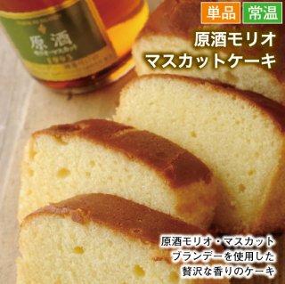 原酒モリオマスカットケーキ(1箱)