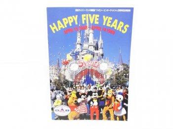 東京ディズニーランド FE誌 ファミリーエンターテイメント22号 5周年記念 1988年 マガジン 情報誌 Happy Five Years TDL