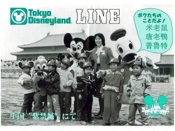 東京ディズニーランド キャスト社内誌 LINE VOL.8 No.11 1989 TDL 中国訪問