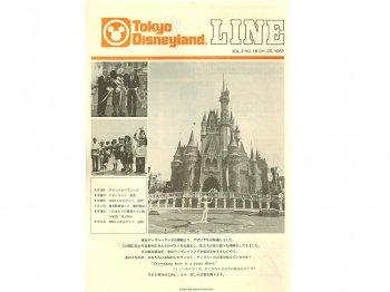 東京ディズニーランド キャスト社内誌 LINE VOL.2 No.18 1983 TDL オープン年