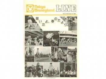 東京ディズニーランド キャスト社内誌 LINE VOL.3 No.5 1984 TDL 春のたより 消防訓練