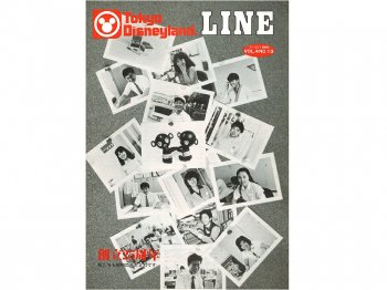 東京ディズニーランド キャスト社内誌 LINE VOL.4 No.13 1985 TDL オリエンタルランド創立25周年 OLC