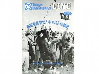 東京ディズニーランド キャスト社内誌 LINE VOL.5 No.23 1986 TDL 第4回オリエンタルランド大運動会