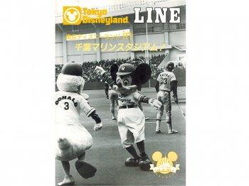 東京ディズニーランド キャスト社内誌 LINE VOL.9 No.7 1990 TDL 千葉マリンスタジアム ベースボール