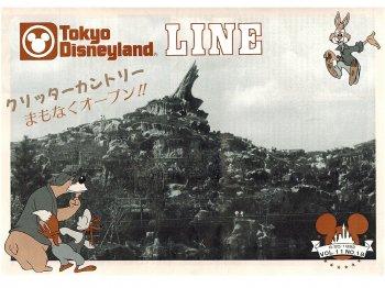 東京ディズニーランド キャスト社内誌 LINE VOL.11 No.18 1992 TDL クリッターカントリー スプラッシュマウンテン オープン準備