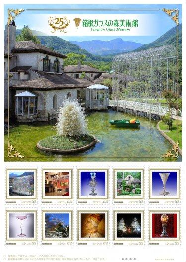 『箱根ガラスの森美術館』開館25周年記念切手&ポストカードセット