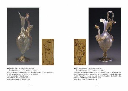 図録/〜奇跡のガラスを生んだ〜華麗なるバロヴィエール一族