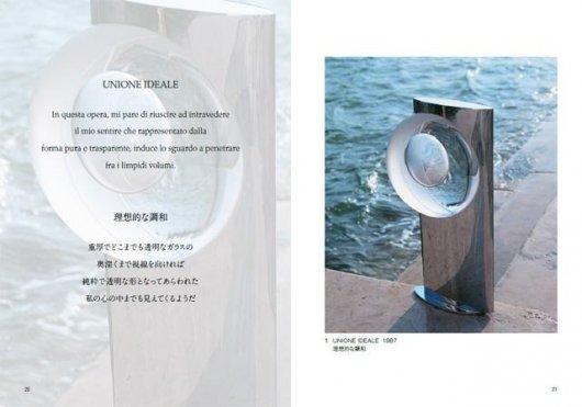 図録/リヴィオ セグーゾ 光の詩・ヴェネチア現代彫刻の巨匠